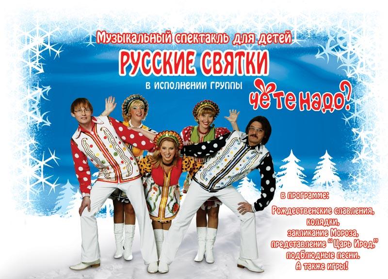 Репертуар Ярославской государственной филармонии на январь 2012 года.